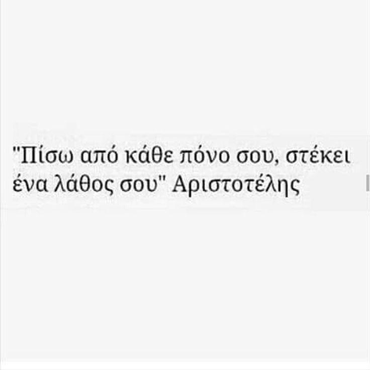 #greekquotes #Αριστοτέλης
