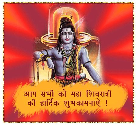 Maha Shivaratri photo and pictures