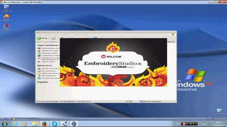 Установка Wilcom Embroudery Studio 2