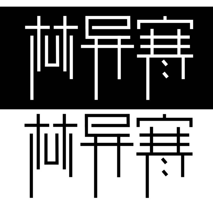 China Logo design Font design(9) China Logo design