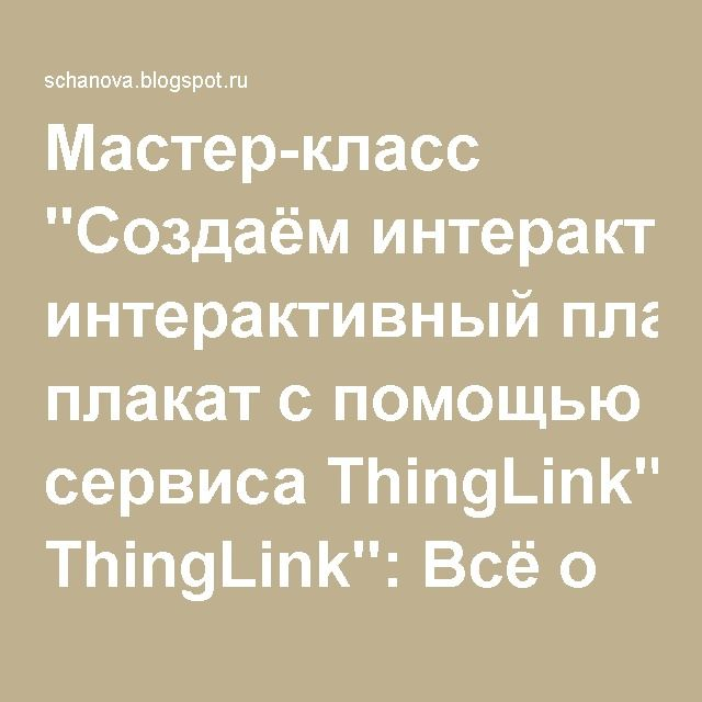 "Мастер-класс ""Создаём интерактивный плакат с помощью сервиса ThingLink"": Всё о мастер-классе"