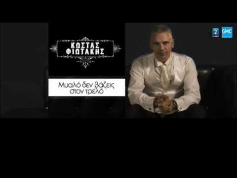 Κώστας Φιωτάκης - Καλωσόρισες ξανά | Costas Fiotakis - Kalosorises xana (official video clip) - YouTube
