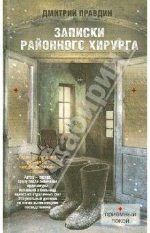 Дмитрий Правдин - Записки районного хирурга обложка книги