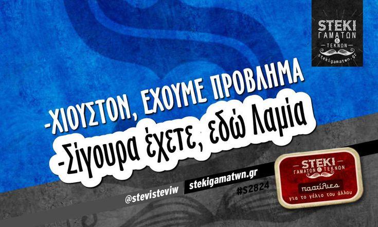 -Χιούστον, έχουμε πρόβλημα  @stevisteviw - http://stekigamatwn.gr/s2824/