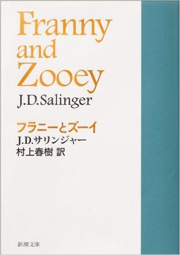 フラニーとズーイ (新潮文庫) | サリンジャー, 村上 春樹 | 本 | Amazon.co.jp