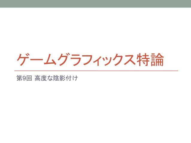ゲームグラフィックス特論 第9回 by Kohe Tokoi via slideshare