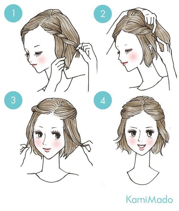 1 前髪を7:3に分け、それぞれきつめにねじっていきます。 2 耳上あたりにきたら後ろからピンを挿して固定します。 3 下に垂れている髪の毛先をつまんでワックスなどでハネさせます。 4 完成!