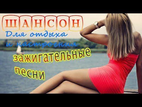 ПЕСНИ ДЛЯ НАСТРОЕНИЯ И ОТДЫХА / ЗАЖИГАТЕЛЬНЫЙ СБОРНИК - YouTube