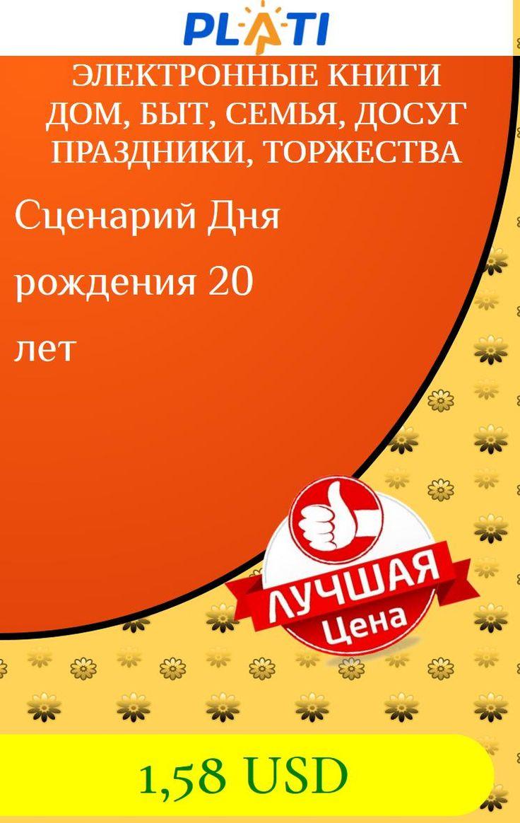 Сценарий Дня рождения 20 лет Электронные книги Дом, быт, семья, досуг Праздники, торжества