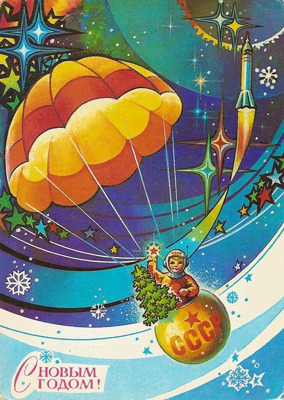 Прикольные, новый год открытки космос