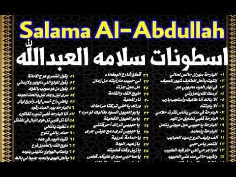 سلامه العبدالله الاتعتذر Salama Al Abdullah To Atatdhir