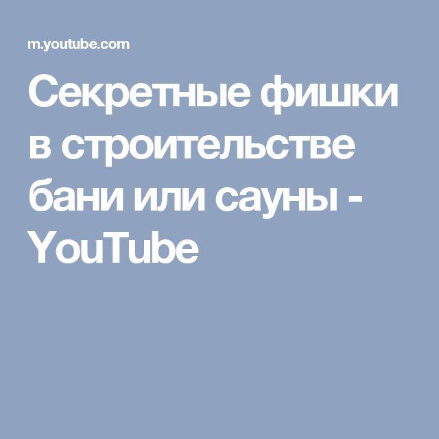 Секретные фишки в строительстве бани или сауны - YouTube