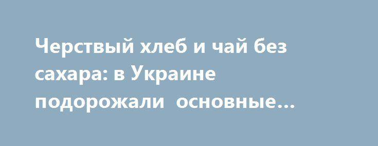 Черствый хлеб и чай без сахара: в Украине подорожали основные продукты http://rusdozor.ru/2017/01/26/cherstvyj-xleb-i-chaj-bez-saxara-v-ukraine-podorozhali-osnovnye-produkty/  Как и предполагали эксперты, повышение Кабмином минимальной зарплаты «холопам», немедленно повлекло за собой подорожание основных продуктов. Несмотря на заверения Гройсмана о том, что население сразу ощутит на себе покращення, все происходит с точностью до наоборот. Увеличение минималки спровоцировало и рост ...