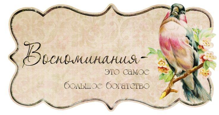Ворде, надписи с рисунками для скрапбукинга