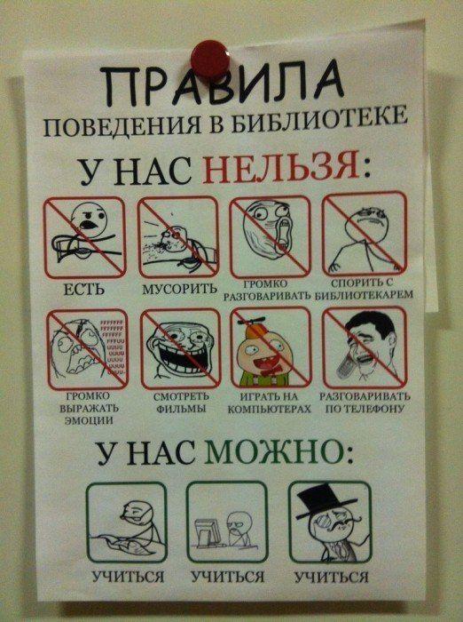 Правила поведения в библиотеке ;Р