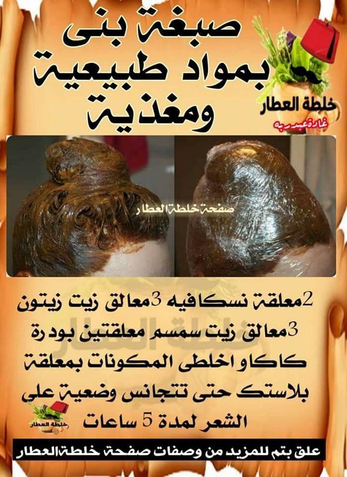 Beauty Beauty Diy Hair Treatment Hair Care Recipes Hair Care