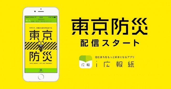 さまざまな自治体の新着情報を、スマートフォンからまとめ読みできるアプリケーション「i広報紙」で、東京都が発行する「東京防災」が閲覧できるようになった。