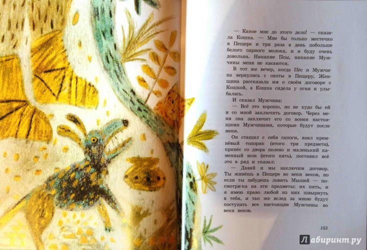 Иллюстрация 6 из 6 для Сказки - Редьярд Киплинг   Лабиринт - книги