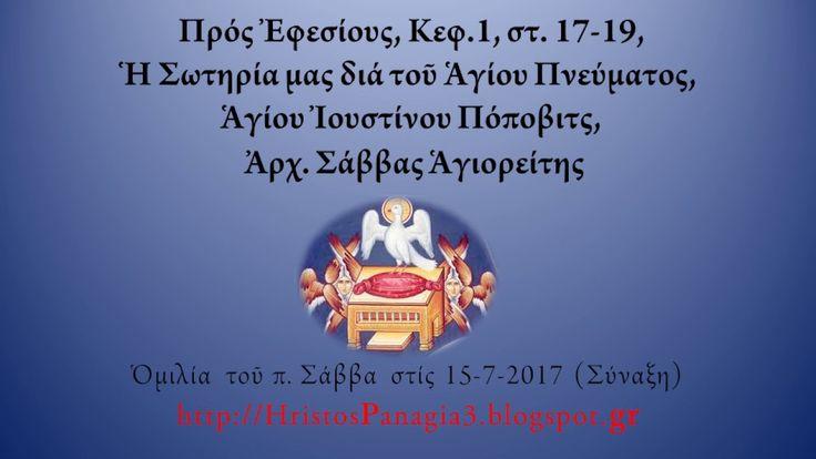 Ἡ Σωτηρία μας διά τοῦ Ἁγίου Πνεύματος, Ἁγ.Ἰουστίνου Πόποβιτς, Ἀρχ.Σάββας...