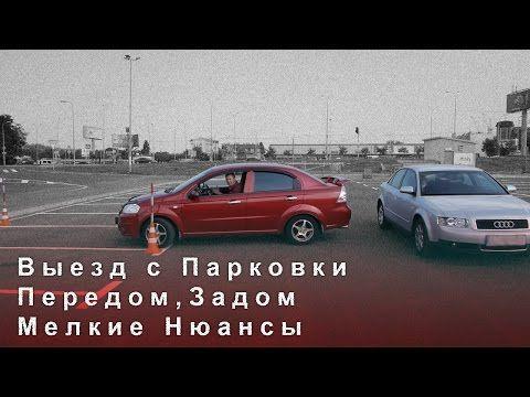 Выезд с Парковки Передом, Задом, Мелкие Нюансы - YouTube