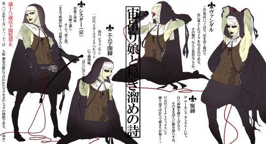 Kyo, Sukekiyo, fan art