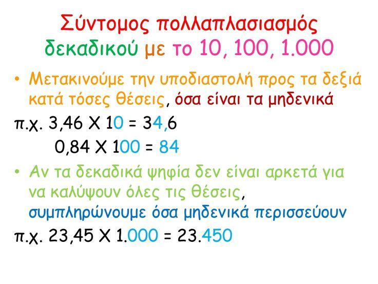 Σύντομος πολλαπλασιασμός  δεκαδικού με το 10, 100, 1.000  • Μετακινούμε την υποδιαστολή προς τα δεξιά  κατά τόσες θέσεις, ...
