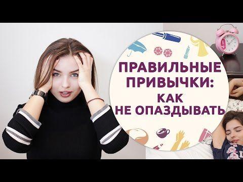Правильные привычки КАК НЕ ОПАЗДЫВАТЬ [Шпильки   Женский журнал] - YouTube