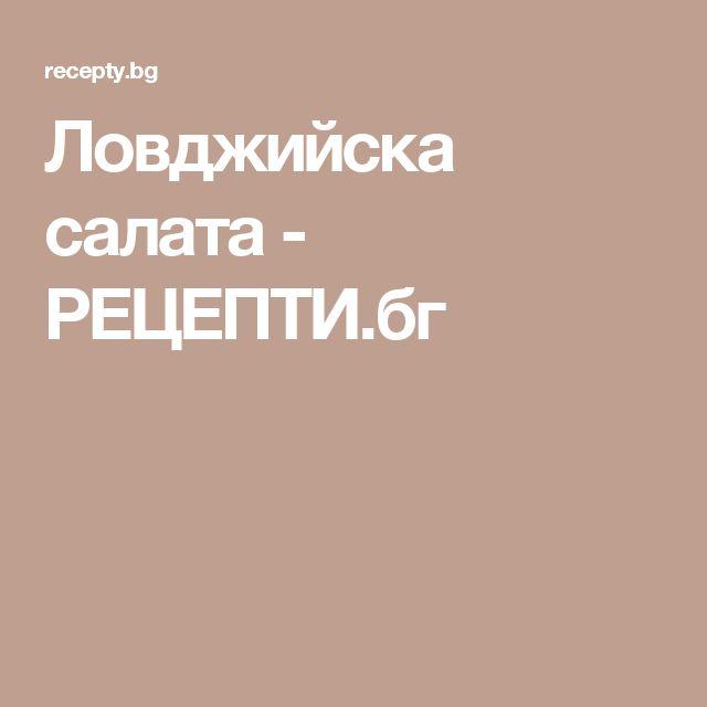Ловджийска салата - РЕЦЕПТИ.бг