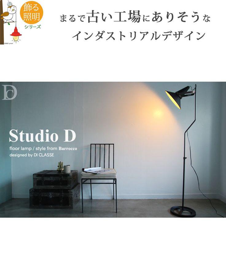 角度調節/ブラック/マット/スチール/リビング/寝室/書斎。【送料無料】『 DI CLASSE (ディクラッセ)スタジオD フロアランプ 』 スタンドライト スタンドランプ フロアライト 間接照明 照明器具 インテリアライト フロアスタンドライト LED対応 デザイン照明 おしゃれ オシャレ レトロ インダストリアル クラシック 角度調整