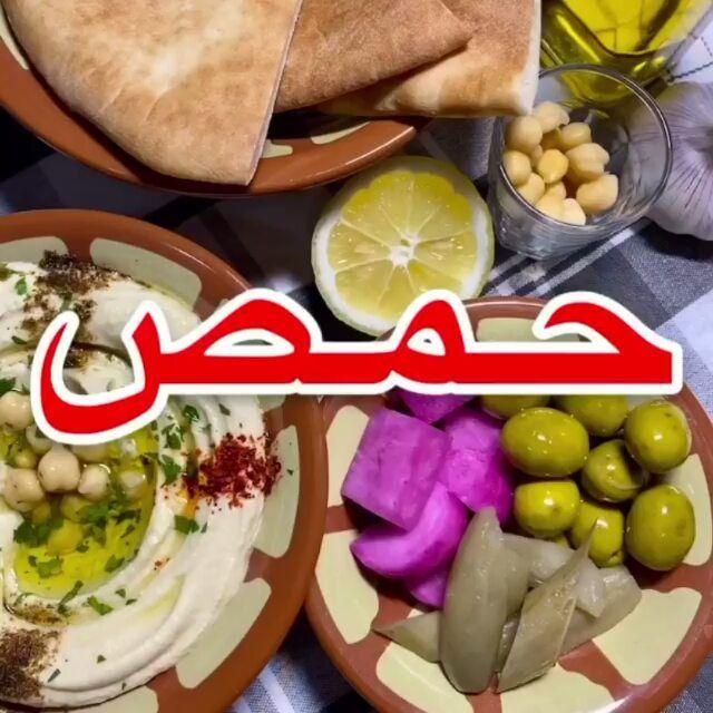 وصفات نانا On Instagram حمص Rodr 1997 Rodr 1997 الذ وانظف حمص ممكن تجربو لما تسويه بنفسك الطريقة في محضره Food Yummy Yummy Food