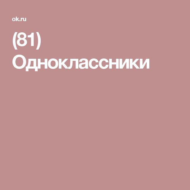 (81) Одноклассники