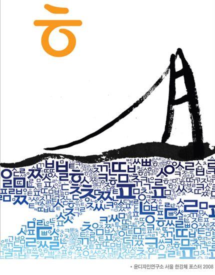 한글 'han-geul' The Korean alphabet 윤디자인연구소 서울 한강체 포스터 2008 출처 http://www.hangeulmuseum.org