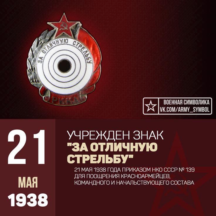 21 мая 1938 года Приказом НКО СССР № 139 для поощрения красноармейцев, командного и начальствующего состава за отличные достижения в стрельбе из винтовки, пулемета, револьвера и пистолета, а также при отличных знаниях материальной части оружия и бережном к нему отношении был учрежден знак «За отличную стрельбу».   Изготовление знака было на Ленинградском монетном дворе. С 1938 по июль 1941 г. было выпущено 291115 штук при стоимости 4руб. 08коп. за экземпляр. В связи с началом войны выпуск…