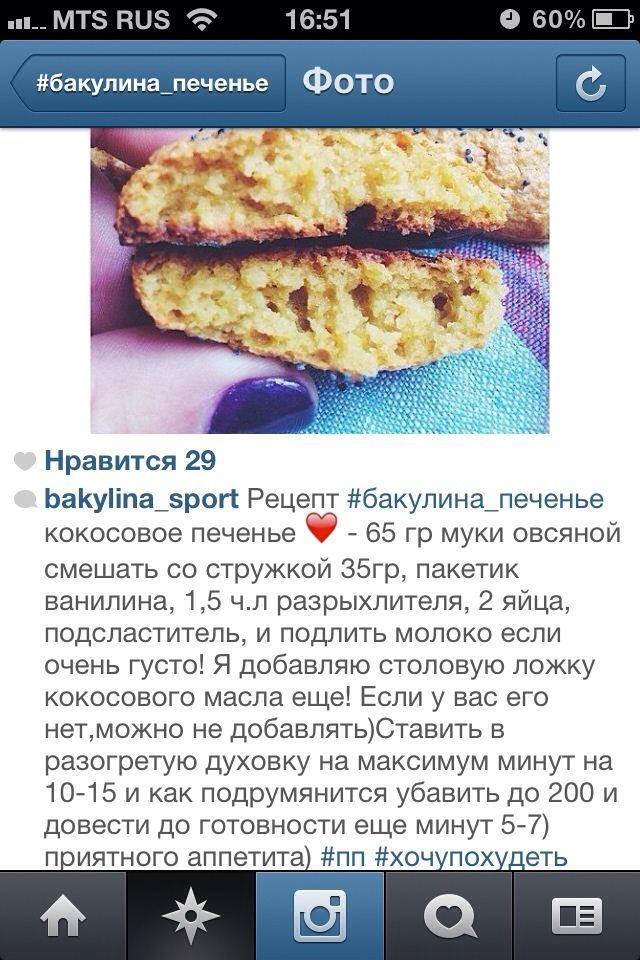 Пп печенье