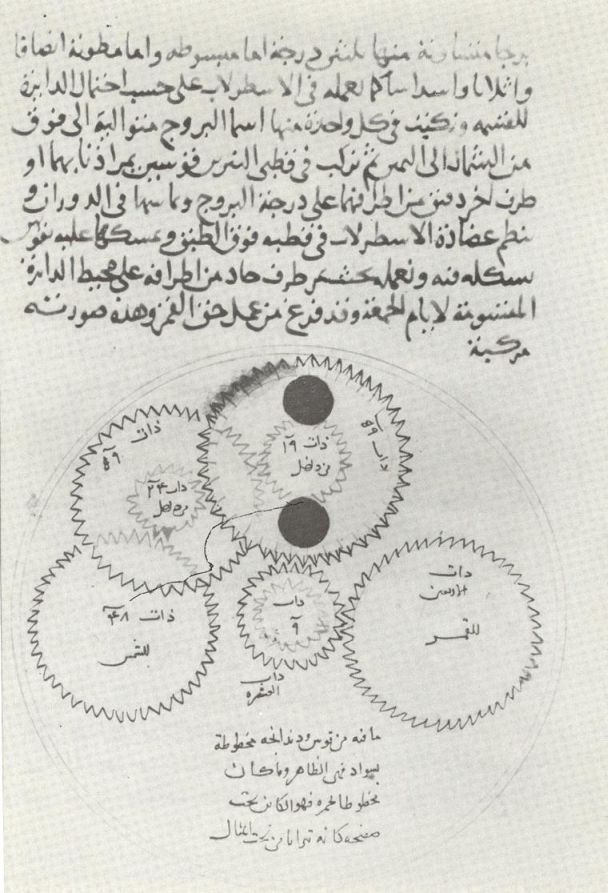 Geared Astrolabe-Calendar of Muhammad b. Abi Bakr, 13th Century (Museum of the History of Science, Oxford). This device is thought to be a part of the same tradition that produced the famous Antikythera mechanism over a thousand years prior. It is quite likely that the mechanical knowledge of Ancient Greece was eventually transferred through the Islamic world back to Europe and contributed to the development of mechanical clocks there.