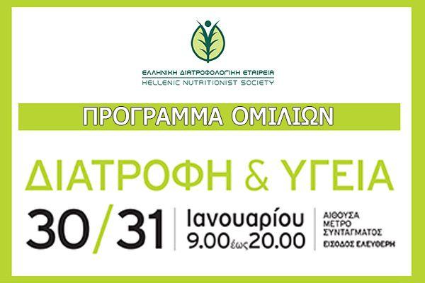 Το πρόγραμμα των ομιλιών στην εκδήλωση διατροφής (30-31 Ιαν 15) στο Μετρό Συντάγματος, με θέμα: «Διατροφή & Υγεία»