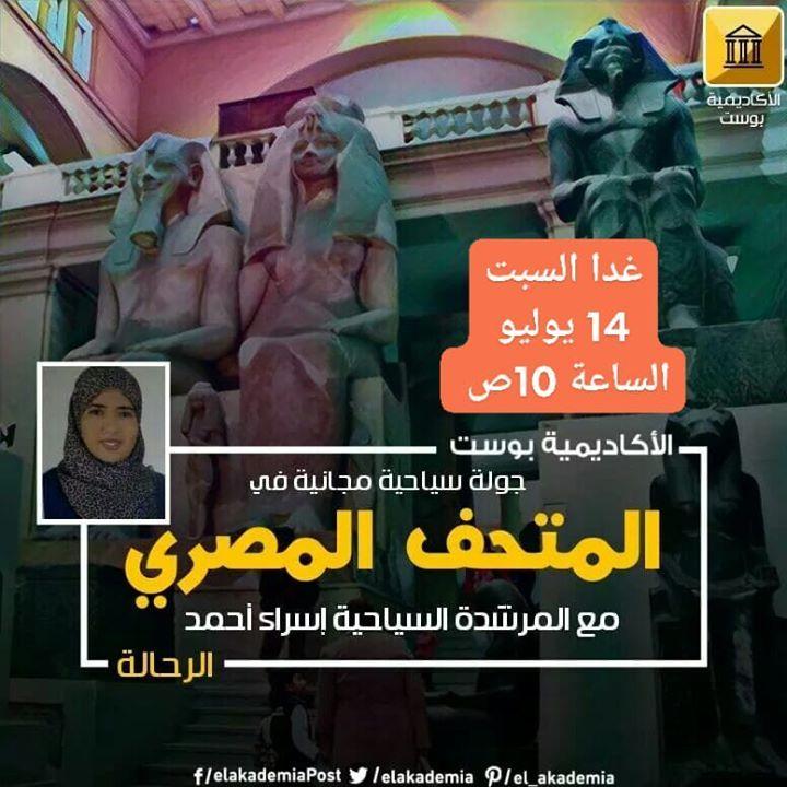 فعاليتنا الأولى بتاريخ 14 يوليو السبت تقدمها المرشدة السياحية إسراء أحمد وهي عبارة عن جولة سياحية مجانية داخل أروقة المتحف المصري Poster Movie Posters Movies