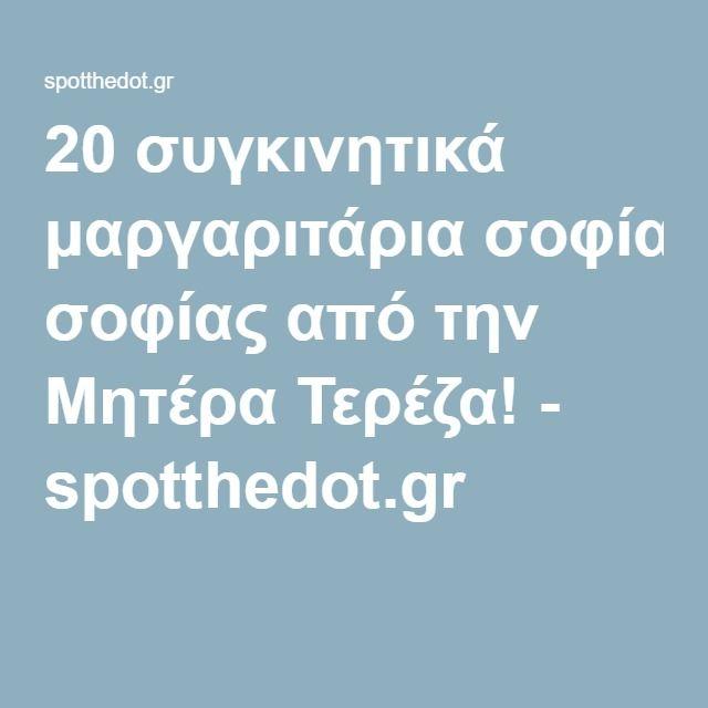20 συγκινητικά μαργαριτάρια σοφίας από την Μητέρα Τερέζα! - spotthedot.gr