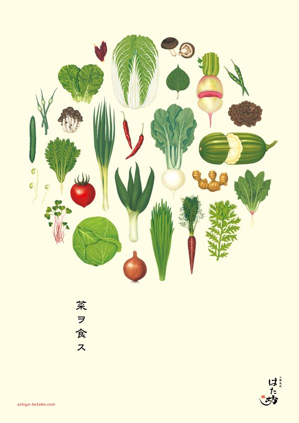Japanese Poster: Seasonal Ingredients at Hatabo. Naoki Ikegami. 2013.