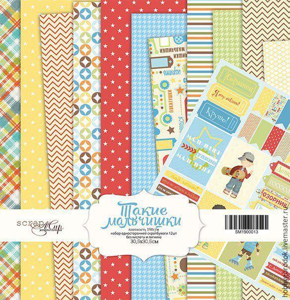 Купить Набор односторонней бумаги Такие Мальчишки - разноцветный, бумага, бумага для скрапбукинга, бумага для открыток
