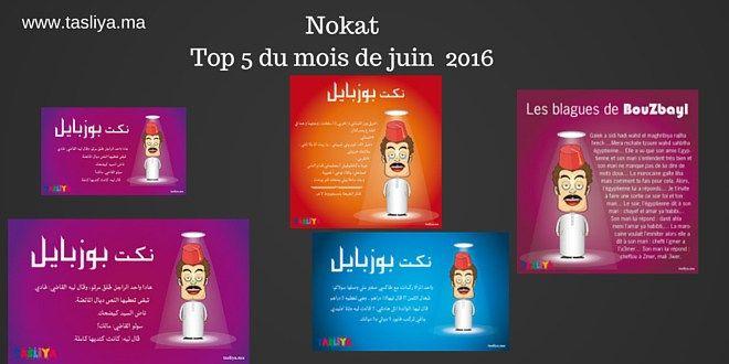 Vous êtes à la recherche desnokat?Chaque mois, Tasliya vous propose le Top 5desnokat modhika les plus marrantes et les plus partagées par les amateurs des blagues marocaines. Découvrez nokat …
