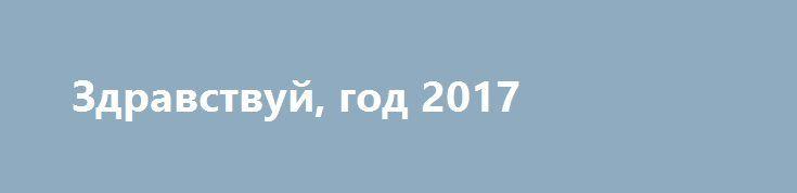 Здравствуй, год 2017 http://kleinburd.ru/news/zdravstvuj-god-2017/  Новогодняя трапеза в этот раз была сооружена по всем правилам: оливье, селедка под шубой, салат из печени трески, бутерброды с красной икрой.И — впервые в моей практике — блины с разными начинками: семга, курятина с луком, фета, красная икра.Первые блины вышли отнюдь не комом, а очень тонкими и вкусными. Всех, кто сюда заглядывает, с наступившим […]