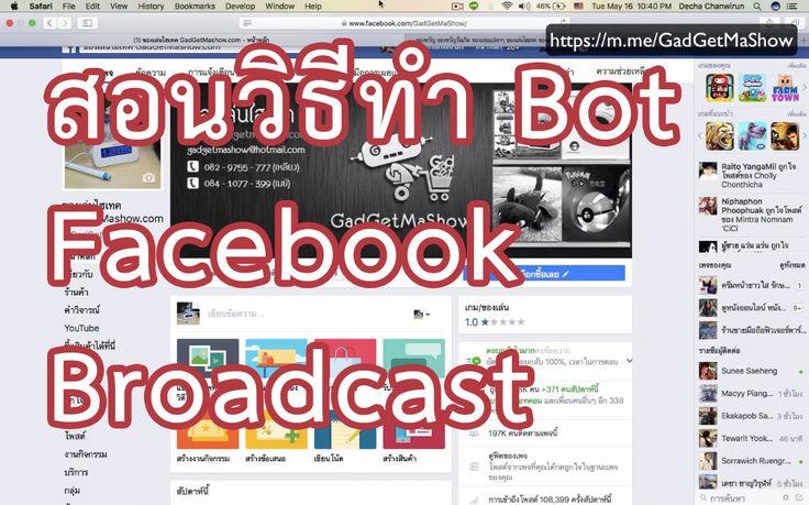 วิธี Broadcast ด้วย Fanpage Facebook Bot โดย http://www.gadgetmashow.com Chatfuel ทดสอบ Fanpage Bot คลิก https://m.me/GadGetMaShow Fanpage ที่ใช้สอน: https://www.facebook.com/GadGetMaShow   ติดตามช่องนี้ คลิก http://bit.ly/follgad7 รวมคลิปเจ๋งๆ  Youtube: https://www.youtube.com/watch?v=oU8u74FCiDE Vimeo: https://vimeo.com/217700971  #GadGetMaShow