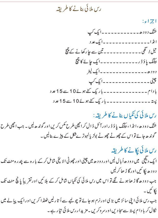 1845 Best Recipes Images On Pinterest Pakistani Recipes