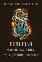 Скачивайте Крючкова Елена, Крючкова Ольга - Большая магическая книга рун и древних символов онлайн  и без регистрации!