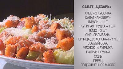 Вкусные домашние рецепты:  Салат Цезарь / Салат Цезарь с курицей / Салат Цез...