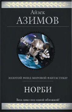 Айзек Азимов в 475 произведениях (1963-2017) fb2, djvu, pdf
