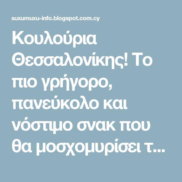 Κουλούρια Θεσσαλονίκης! Το πιο γρήγορο, πανεύκολο και νόστιμο σνακ που θα μοσχομυρίσει το σπίτι!