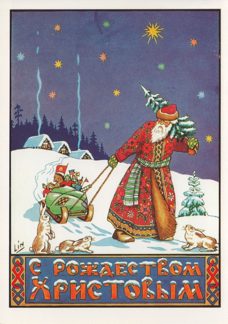 Russian Christmas Cards | A Journey Through Slavic Culture