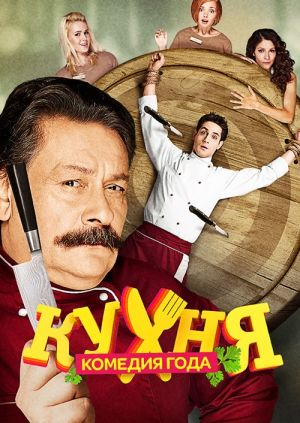 http://instagram.com/gotovimschastye the best russian comedy about kicthen